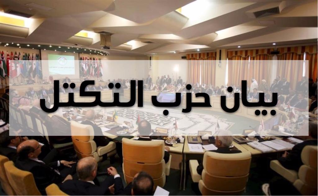التكتل يرفض تبعية الحكومة لقرارات مجلس التعاون الخليجي والإنحياز لإرادة العدو الصهيوني