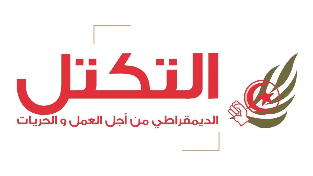 بيان حزب التكتل حول زيارة ولي العهد السعودي إلى تونس