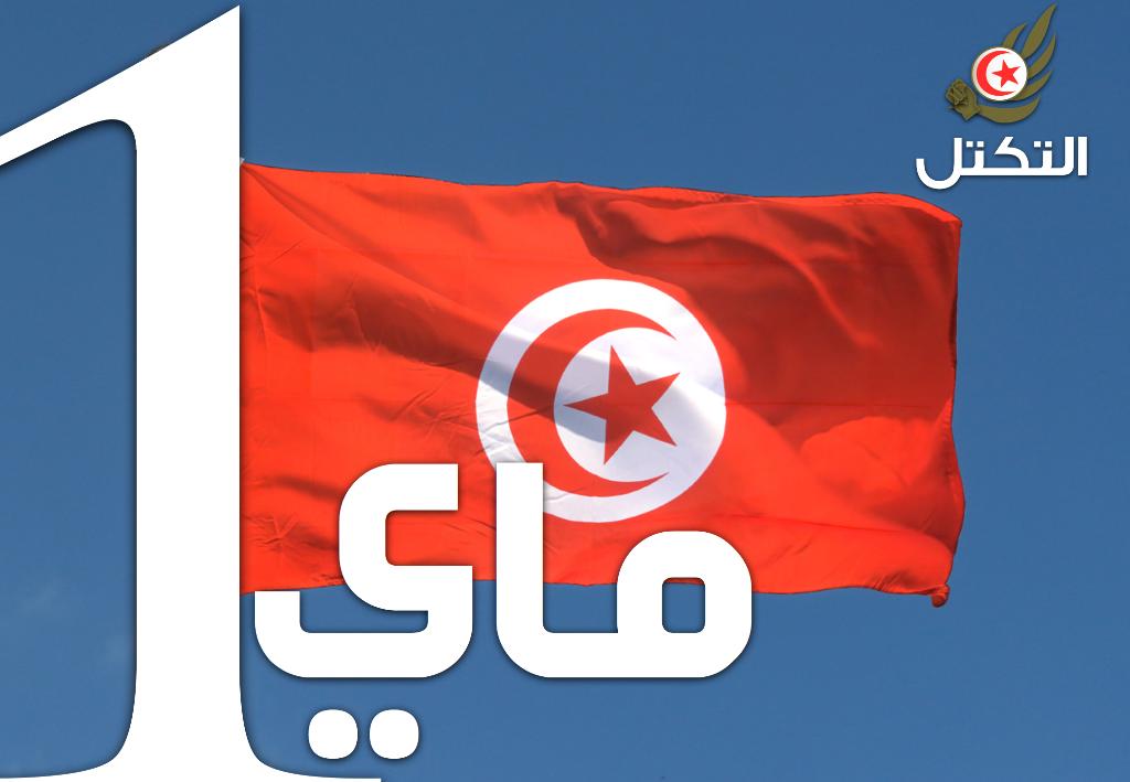 بيان حزب التكتل بمناسبة عيد الشغل
