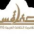logo_sfax_shine