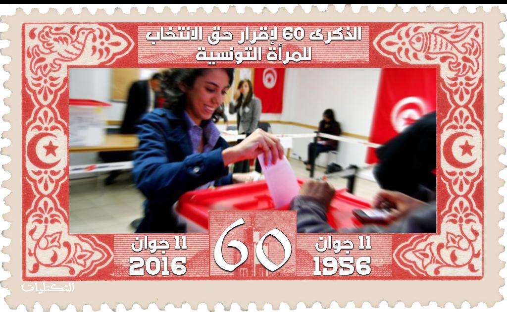 بيان التكتليات بمناسبة الذكرى 60 لاقرار حق الانتخاب للمرأة التونسية