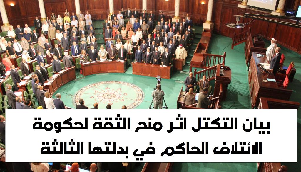 بيان اثر منح الثقة لحكومة الائتلاف الحاكم في بدلتها الثالثة