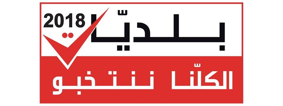 بيان حزب التكتل حول الانتخابات البلدية