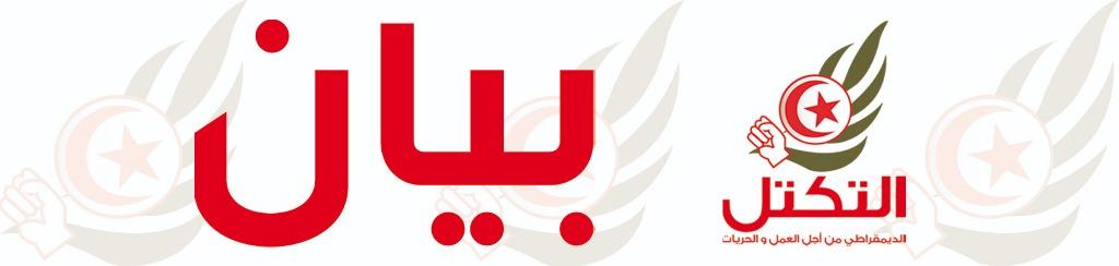 بيان حزب التكتل اثر العملية الإرهابية بقرية عين سلطان