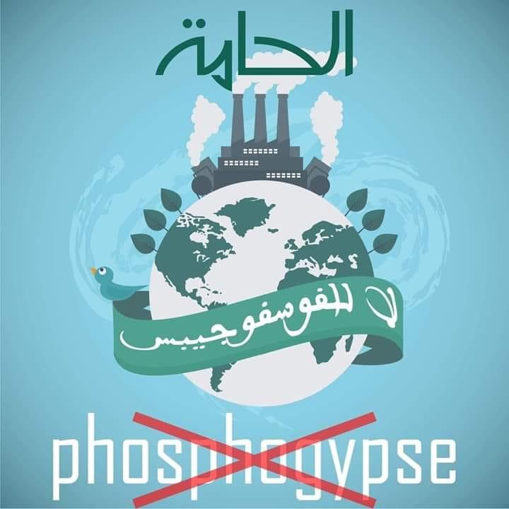 كارثة التلوث بالفسفجيبس : من أجل مقاربة تشاركية فعالة للأزمة