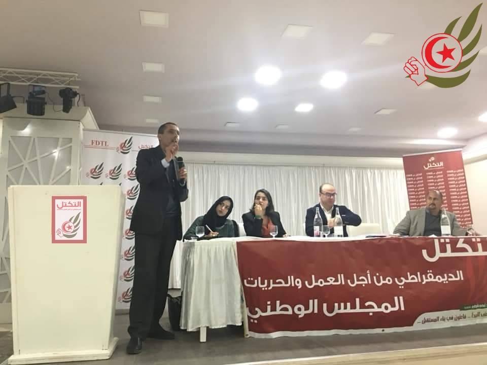 بيان المجلس الوطني لحزب التكتل الديمقراطي من اجل العمل والحريات