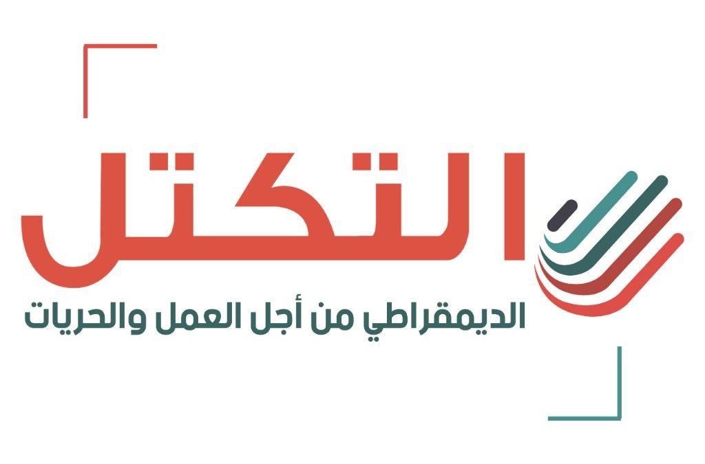 بيان المكتب الجهوي لحزب التكتل بقابس حول زيارة الوفد الحكومي للجهة