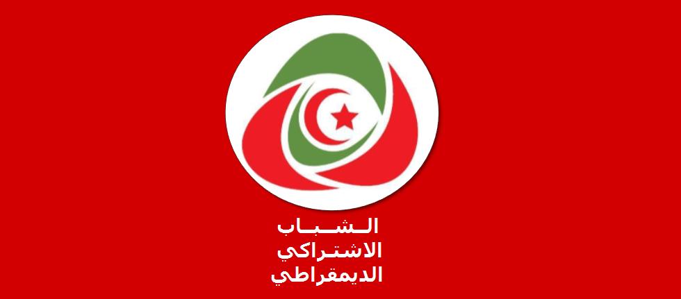 بيان منظمة الشباب الاشتراكي الديمقراطي